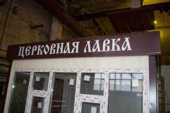 """Надпись """"Церковная лавка"""" в старославянском стиле"""