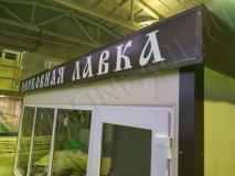 foto-cerkovnaya-lavka-4m-05