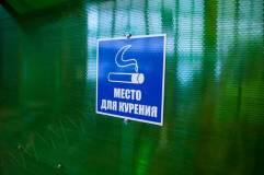 """Информирующий знак """"Место для Курения"""""""