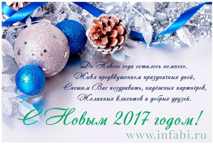 """Новогодняя открытка 2017 от """"Инфаби Плюс"""""""