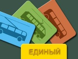 Проездные билеты для киоска