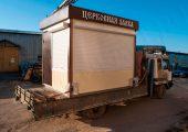 Подготовка к транспортировке киоска «Церковная лавка»