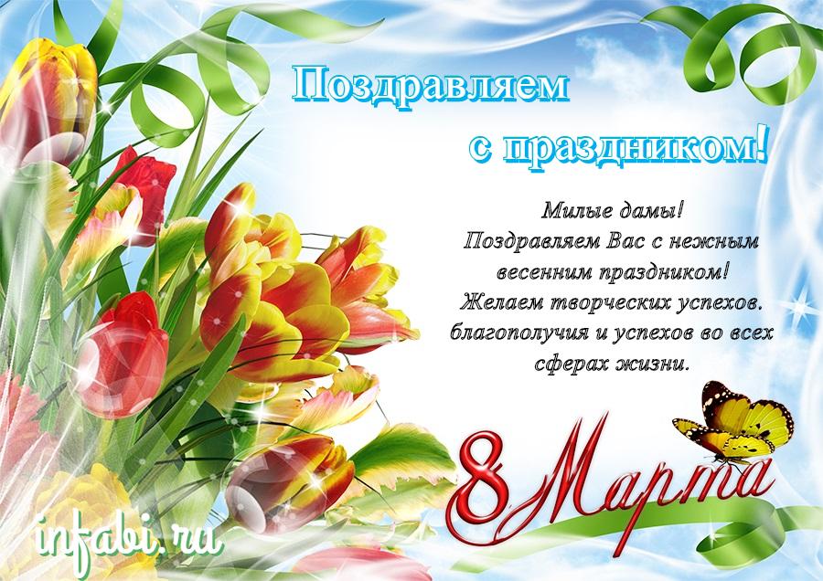 Поздравление компании с праздником