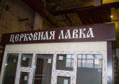 Надпись «Церковная лавка» в старославянском стиле