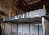 Надпись на козырьке «Место для Курения»