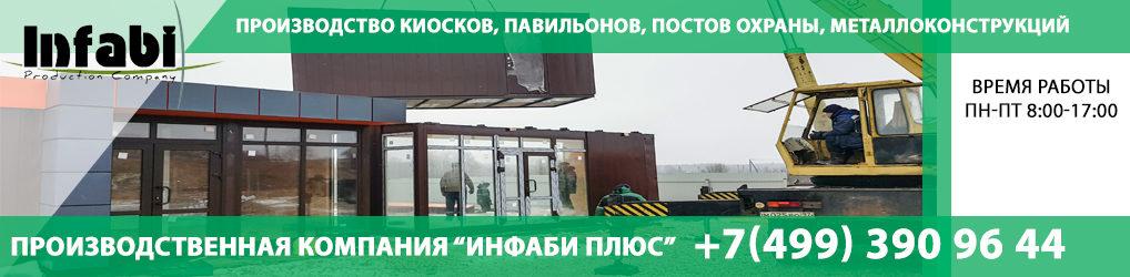 """""""Инфаби Плюс"""" производственная компания"""