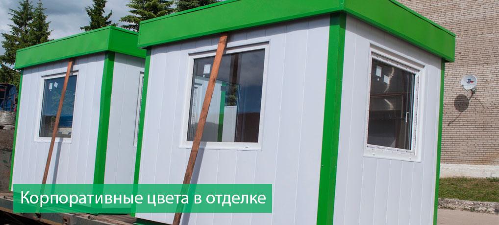 Посты охраны, будки для охраны
