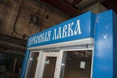 "Надпись на переднем фризе ""Церковная лавка"""