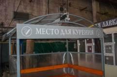 """Планшет с надписью """"Место для Курения"""" и информирующими знаками"""